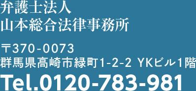弁護士法人山本総合法律事務所 〒370-0073 群馬県高崎市緑町1-2-2 YKビル1階 TEL:0120-783-981